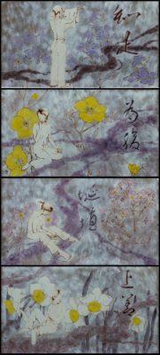 4枚一組のフュージング画「老子四選」