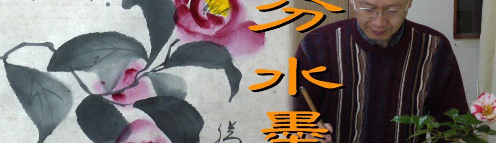 10分水墨画「椿」