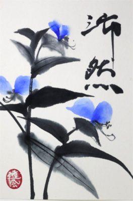露草の水墨画