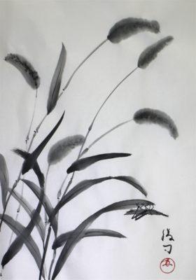 水墨画「エノコログサ」