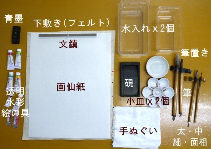 彩墨画の道具・材料一式